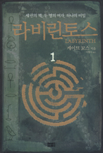 Labyrinth (2-Volume Set)