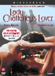 [DVD] Lady Chatterley's Lover (Uncut Edition / Region-3)