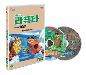 [DVD] Laputa: Castle In The Sky (Region-3 / 2 DVD Set)