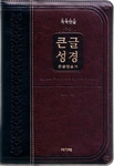 Large Print Korean Bible - Agape Bible w/new hymns (combination index)