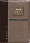 Large Print Korean Bible & Hymnal (NKR72EAB) (index)(zipper)