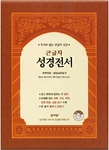 Large Print Korean Bible & Hymnal (NKR83SB)