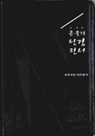 Large Print Korean Bible & Revised Hymnal