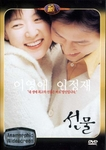 [DVD] Last Present (aka: The Gift / Region-3)