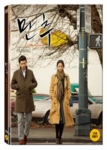 Late Autumn (Region-A) [Blu-ray]