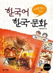 Learn Korean Language and Culture through Stories (w/ CD)