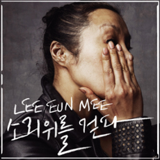 [CD] Lee Eun Mee - Walk on the Sound