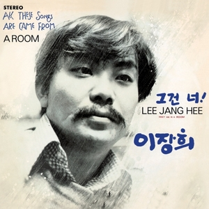 [CD] Lee Jang Hee - It's You