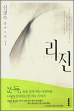 Lee Jin - The Heart of Pear Blossoms (2-Volume Set)