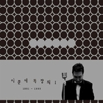 [CD] Lee Moon Sae - Recital 1981~1999 (2CD Live Recording)