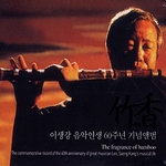 Lee Sang Kang: 60th Anniversary Album - Fragrance of Bamboo (2CD)