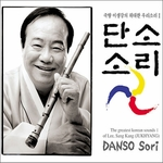 Lee Sang Kang - Sound of the Bamboo Flute (2CD)