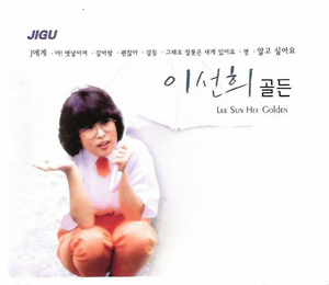[CD] Lee Sunhee - Golden Best Album (2CD)