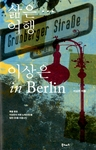 Life is a Journey: Lee-tzsche in Berlin