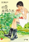 Little Forest 2 volume (리틀 포레스트)
