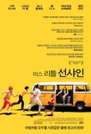 [DVD] Little Miss Sunshine (Region-3)