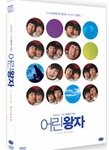 [DVD] Little Prince: Limited Edition (Region-3 / DVD+Book)