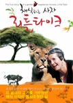 Little Tyke: True Story of a Gentle Vegetarian Lioness