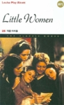 Little Women (Eng-Kor)