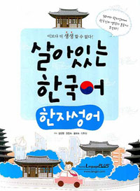 Living Korean Language with Chinese Proverbs