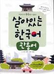 Living Korean Language with Idiom