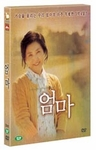[DVD] Long and Winding Road (aka: Mother / Region-3 / 2 Disc Set)