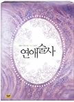 [DVD] Love In Magic: Special Edition (Region-3 / 2 Disc Set)