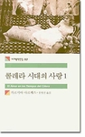 Love in the Time of Cholera (2-Volume Set)