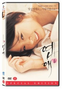 [DVD] Love Is a Crazy Thing (Region-3)