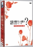 [DVD] Love Now: Limited Edition (Region-3 / 2 DVD Set)