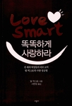 Love Smart: Find the One You Want, Fix the One You Got