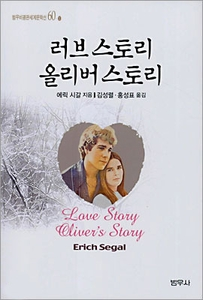 Love Story / Oliver's Story