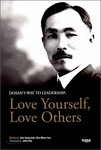Love Yourself, Love Others - Dosan's way to Leadership