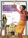 [DVD] Lovely Rivals: Special Edition (Region-3 / 2 Disc Set)