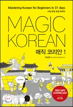 Magic Korean - Mastering Korean for Beginners in 31 Days