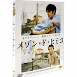 [DVD] Maison de Himiko: Limited Edition (Region-All / 2 DVD Set)