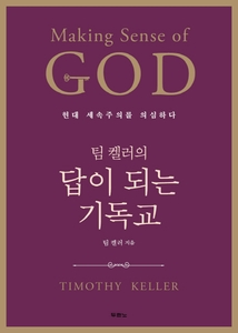 Making Sense of God: Finding God in the Modern World (팀 켈러의 답이 되는 기독교)