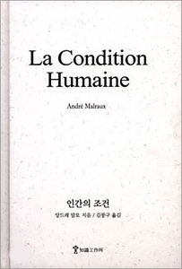 Man's Fate (La Condition Humaine)