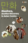 Manhwa, Another Discovery in Asian Comics