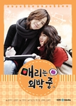 Mary Stayed Out All Night: KBS TV Drama - Re-edited Compelte Edition (Region-3,4,5,6 / 11 DVD Set)