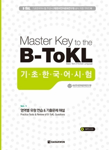 Master Key to the B-ToKL (w/ CD)