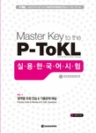 Master Key to the P-ToKL (w/ CD)