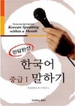 Mastering Intermediate Korean Speaking within a Month: Vol.1