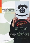 Mastering Intermediate Korean Speaking within a Month: Vol.2