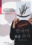 Mastering Intermediate Korean Writing within a Month: Vol.2