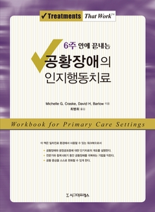 Mastery of Your Anxiety and Panic: Workbook for Primary Care Settings (Fourth Edition)