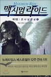 Maximum Ride: The Angel Experiment (2-Volume Set)