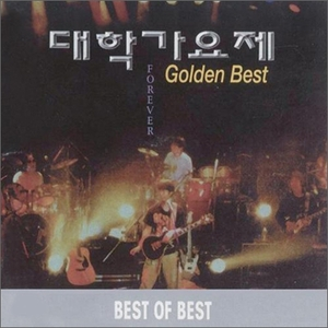 MBC College Song Festival - Best Collection