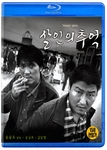 Memories of Murder (Region-A) [Blu-ray]