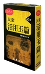 Minjung Practical Chinese-Korean Dictionary